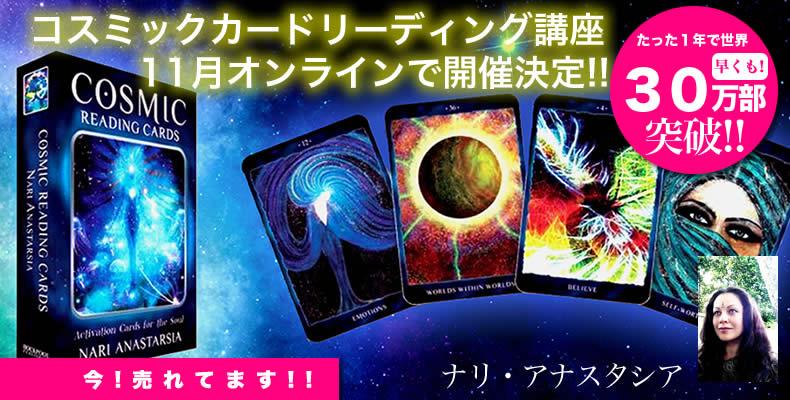 コズミックリーディングカード-ウェビナー400